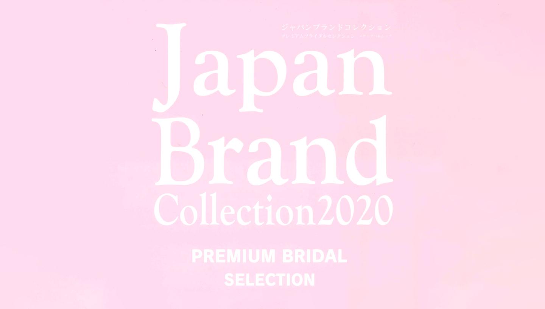 Japan Brand Collection 2020 に掲載