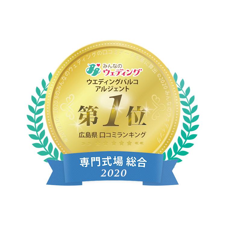 広島県式場2年連続1位を獲得しました